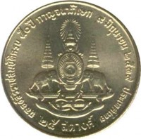 reverse of 25 Satang - Rama IX - Reign of Rama IX (1996) coin with Y# 345 from Thailand. Inscription: ๒๕๓๙