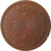 reverse of 10 Avos (1952) coin with KM# 2 from Macau. Inscription: REPUBLICA PORTUGUESA *10 AVOS*