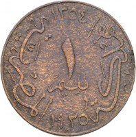 reverse of 1 Millième - Fuad I (1929 - 1935) coin with KM# 344 from Egypt. Inscription: ١٣٥٤ ١٩٣٥