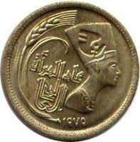 obverse of 5 Millièmes - International Women's Year (1975) coin with KM# 445 from Egypt. Inscription: ١٩٧٥