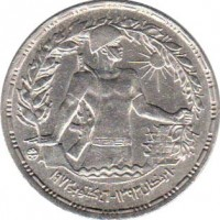 obverse of 10 Piastres - 1st Anniversary of the October War (1974) coin with KM# 442 from Egypt.