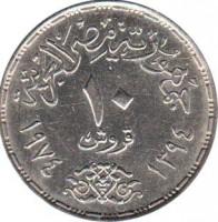 reverse of 10 Piastres - 1st Anniversary of the October War (1974) coin with KM# 442 from Egypt. Inscription: ١٠ ١٣٩٤-١٩٧٤