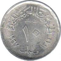 reverse of 10 Millièmes (1967) coin with KM# 411 from Egypt. Inscription: الجمهورية العربية المتحدة مصر ١٠ مليمات ١٣٨٦ ١٩٦٧