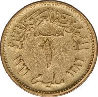 reverse of 1 Millième (1960 - 1966) coin with KM# 393 from Egypt. Inscription: الجمهورية العربية المتحدة مصر ١ مليم ۱۹٦٦ ١٣٨٦