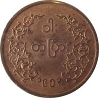 reverse of 1 Pya (1952 - 1965) coin with KM# 32 from Myanmar.