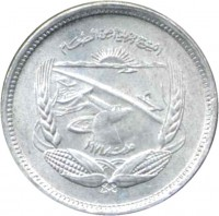 obverse of 5 Millièmes - FAO (1973) coin with KM# 433 from Egypt.