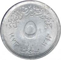 reverse of 5 Millièmes - FAO (1973) coin with KM# 433 from Egypt. Inscription: جمهورية مصر العربية ۵ مليمات ١٣٩٣ ١٩٧٣