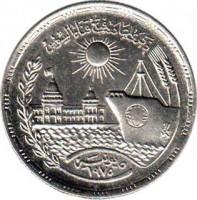 obverse of 10 Piastres - Suez Canal (1976) coin with KM# 452 from Egypt.