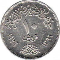 reverse of 10 Piastres - Suez Canal (1976) coin with KM# 452 from Egypt. Inscription: ١٠ ١٩٧٦ ١٣٩٦