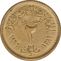 reverse of 2 Millièmes (1962 - 1966) coin with KM# 403 from Egypt. Inscription: ٢ ١٣٨٦ ١٩٦٦
