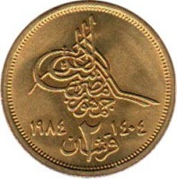 reverse of 2 Piastres (1984) coin with KM# 554 from Egypt.
