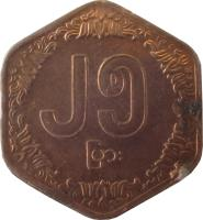 reverse of 25 Pyas - FAO (1991) coin with KM# 58 from Myanmar.