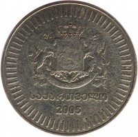 obverse of 50 Tetri (2006) coin with KM# 89 from Georgia. Inscription: საქართველო 2006