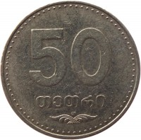 reverse of 50 Tetri (2006) coin with KM# 89 from Georgia. Inscription: 50 თეთრი