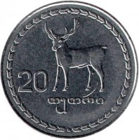 reverse of 20 Tetri (1993) coin with KM# 80 from Georgia. Inscription: 20 თეთრი