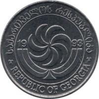 obverse of 2 Tetri (1993) coin with KM# 77 from Georgia. Inscription: საქართველოს რესპუბლიკა REPUBLIC OF GEORGIA 1993