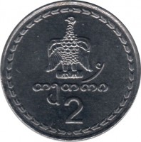 reverse of 2 Tetri (1993) coin with KM# 77 from Georgia. Inscription: 2 თეთრი