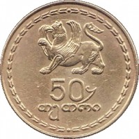 reverse of 50 Tetri (1993) coin with KM# 81 from Georgia. Inscription: 50 თეთრი