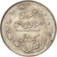 obverse of 1 Rial (1979 - 1988) coin with KM# 1232 from Iran. Inscription: جمهوری اسلامی ايران یک ریال