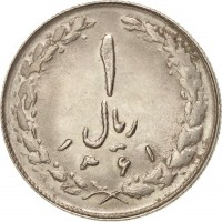 reverse of 1 Rial (1979 - 1988) coin with KM# 1232 from Iran. Inscription: ١ ریال ۱۳۵۸