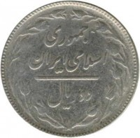 obverse of 2 Rial (1979 - 1988) coin with KM# 1233 from Iran. Inscription: جمهوری اسلامی ايران دو ریال