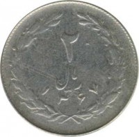 reverse of 2 Rial (1979 - 1988) coin with KM# 1233 from Iran. Inscription: ٢ ریال ١٣۶٢