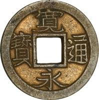 obverse of 1 Mon (1636 - 1862) coin with C# 1 from Japan. Inscription: 寛 寶 通  永