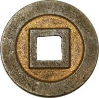 reverse of 1 Mon (1636 - 1862) coin with C# 1 from Japan.