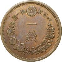 reverse of 1 Sen - Meiji (1873 - 1892) coin with Y# 17 from Japan. Inscription: 圓一換 枚百以 一 銭