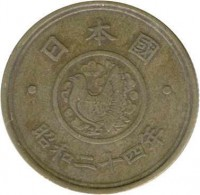 obverse of 5 Yen - Shōwa (1948 - 1949) coin with Y# 71 from Japan. Inscription: · 日 本 國 · 昭和二十三年