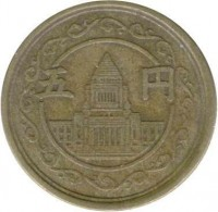 reverse of 5 Yen - Shōwa (1948 - 1949) coin with Y# 71 from Japan. Inscription: 五 円