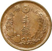 reverse of 1/2 Sen - Meiji (1873 - 1892) coin with Y# 16 from Japan. Inscription: 圓一換 枚百二 半 銭
