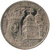 obverse of 50 Bani - Neagoe Basarab (2012 - 2014) coin with KM# 287 from Romania. Inscription: NEAGOE BASARAB 1512 BISERICA MANASTIRII CURTEA DE ARGES