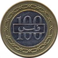 reverse of 100 Fils - Hamad bin Isa Al Khalifa (2009 - 2014) coin with KM# 26 from Bahrain. Inscription: 100 فلس