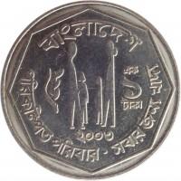 reverse of 1 Taka - FAO (2001 - 2007) coin with KM# 9c from Bangladesh. Inscription: বাংলাদেশ এক ১ টাকা ২০০৩ পরিকঢিপভ পরিবার - যবারয জন্য খাদ্য