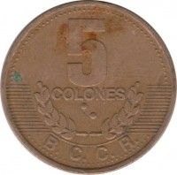 reverse of 5 Colones (1995) coin with KM# 227 from Costa Rica. Inscription: 5 COLONES B.C.C.R.