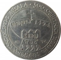 obverse of 5 Kuna - Senj 500th Anniversary (1994) coin with KM# 24 from Croatia. Inscription: · 500 · OBLJETNICA TISKANJA SENJSKOGA GLAGOLSKOG MISALA · 1494. SENJ MD '94.