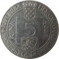 reverse of 5 Kuna - Senj 500th Anniversary (1994) coin with KM# 24 from Croatia. Inscription: · REPUBLIKA HRVATSKA · KUNA 5