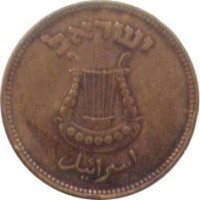 obverse of 5 Prutah (1949) coin with KM# 10 from Israel. Inscription: إسرائيل ישראל