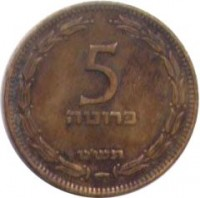 reverse of 5 Prutah (1949) coin with KM# 10 from Israel. Inscription: 5 פרוטה תשיט
