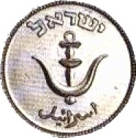 obverse of 1 Prutah (1949) coin with KM# 9 from Israel. Inscription: إسرائيل ישראל