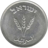 obverse of 250 Prutah (1949) coin with KM# 15 from Israel. Inscription: إسرائيل ישראל