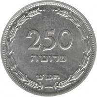 reverse of 250 Prutah (1949) coin with KM# 15 from Israel. Inscription: 250 פרוטה תשיע