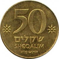 reverse of 50 Sheqalim - David Ben Gurion (1985) coin with KM# 147 from Israel. Inscription: 50 שקלים SHEQALIM התשמ