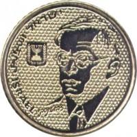 obverse of 100 Sheqalim - Ze'ev Jabotinsky (1985) coin with KM# 151 from Israel. Inscription: ישראל إسرائيلISRAEL