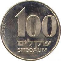 reverse of 100 Sheqalim - Ze'ev Jabotinsky (1985) coin with KM# 151 from Israel. Inscription: 100 שקלים SHEQALIM התשמ