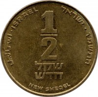 reverse of 1/2 New Sheqel - Edmond de Rothschild (1986) coin with KM# 167 from Israel. Inscription: 1/2 שקל חדש NEW SHEQEL إسرائيل ISRAEL התשמ