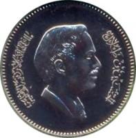 obverse of 25 Fils - Hussein (1978 - 1991) coin with KM# 38 from Jordan. Inscription: الحسين بن طلال ملك المملكة الأردنية الهاشمية