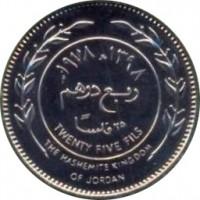 reverse of 25 Fils - Hussein (1978 - 1991) coin with KM# 38 from Jordan. Inscription: ١٢٩٧-١٩٧٧ ربع درهم ٢٥ فلسا TWENTY FIVE FILS THE HASHEMITE KINGDOM OF JORDAN