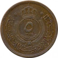 obverse of 5 Fils - Hussein (1955 - 1967) coin with KM# 9 from Jordan. Inscription: ١٢٧٤ ٥ ١٩٥٥